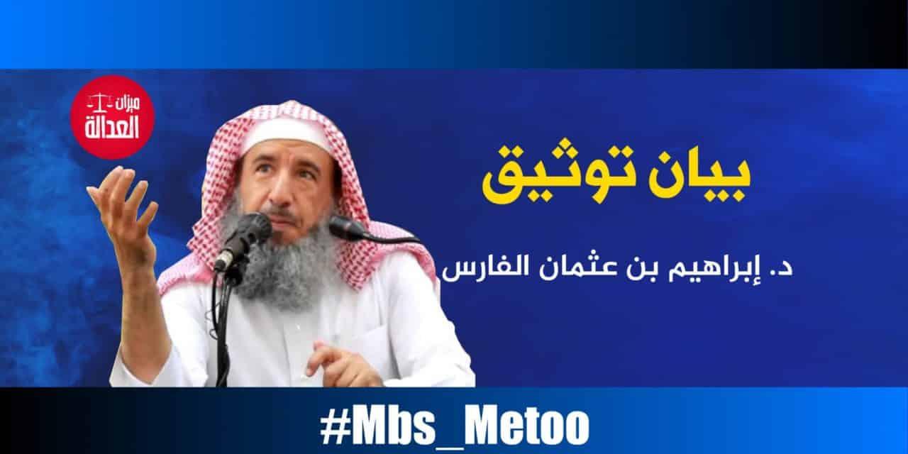 د. إبراهيم بن عثمان الفارس.. بيان توثيق