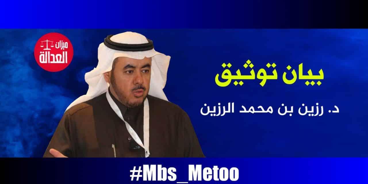 د. رزين بن محمد الرزين.. بيان توثيق