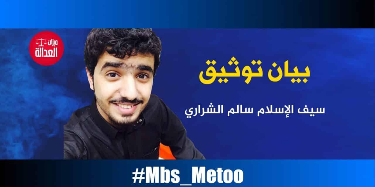 سيف الإسلام سالم الشراري.. بيان توثيق