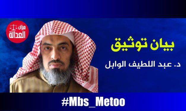 د. عبد اللطيف بن عبد الله الوابل.. بيان توثيق