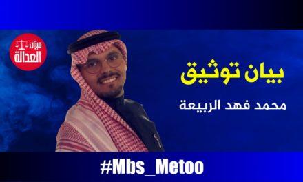 محمد فهد الربيعة.. بيان توثيق
