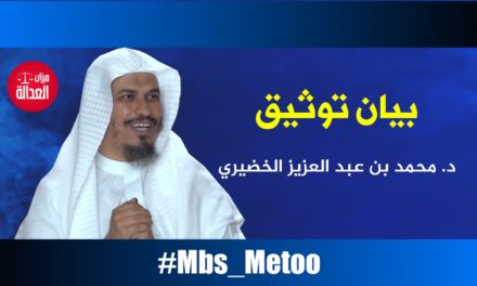 د. محمد بن عبد العزيز الخضيري.. بيان توثيق