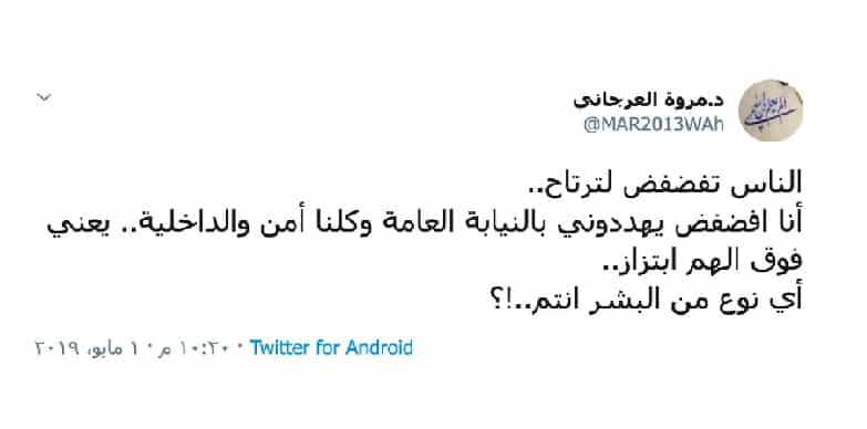 تهديدات بالسجن والمحاكمة لكاتبة سعودية بسبب كتابتها على تويتر