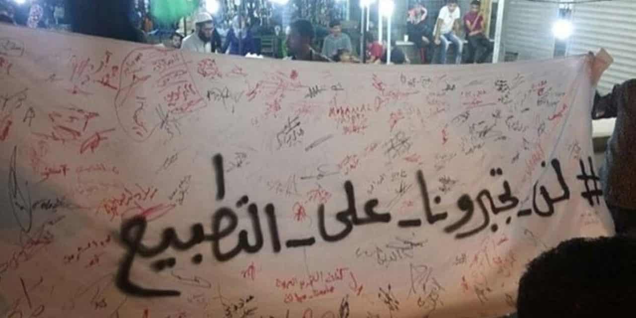 أوامر سعودية للسلطة الفلسطينية بعدم انتقاد الدول المطبعة مع الصهاينة