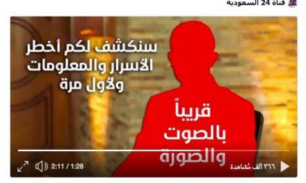 """اغتيال """"خاشقجي"""" أفشل مخططًا لتسريب اعترافات لـ""""العمري"""" تحت التعذيب"""