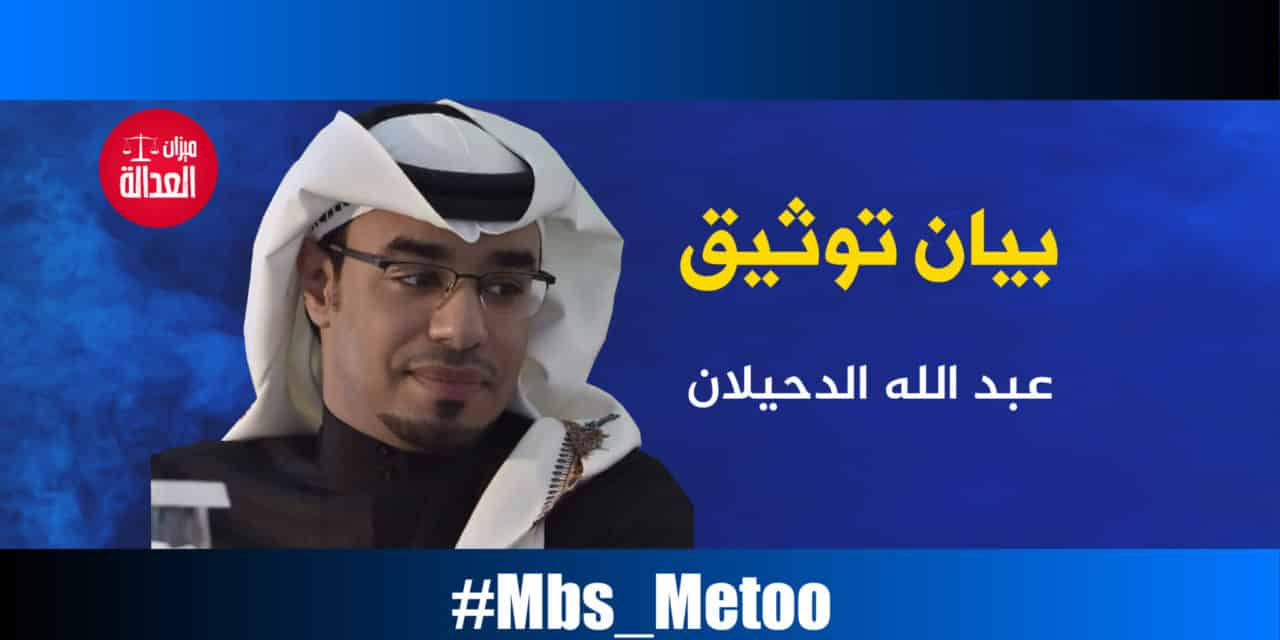 عبد الله الدحيلان.. بيان توثيق