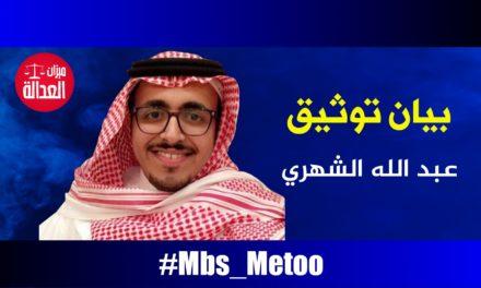 عبد الله الشهري.. بيان توثيق