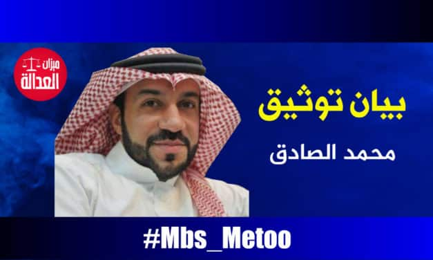 محمد الصادق.. بيان توثيق