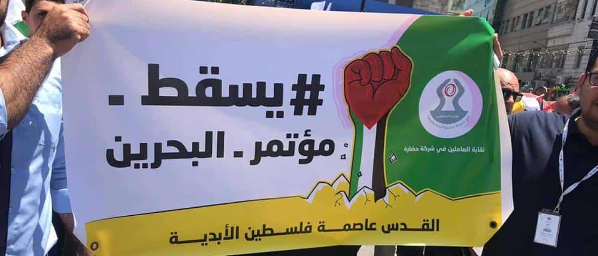 السعودية ومؤتمر البحرين.. تناقض واضح إزاء نصرة فلسطين