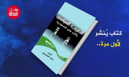 ينشر لأول مرة.. كتاب التغريب السياسي وآثاره على السعودية