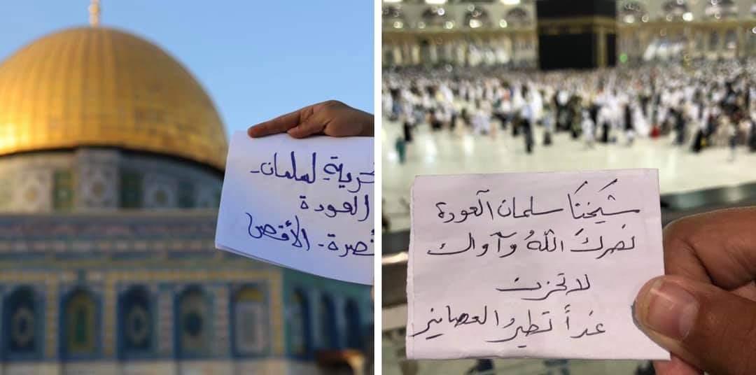 من الحرم المكي والقدسي تواصل فعاليات حملة #سننقذ_سلمان_العودة