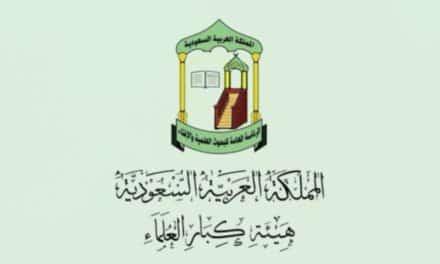 """أسوة بأمن بالدولة السعودي.. """"كبار العلماء"""" تدعو للإبلاغ عن المواطنين!"""