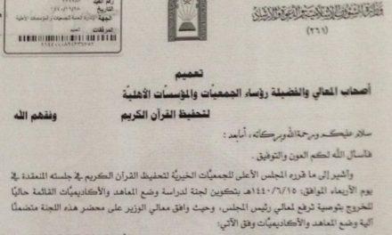 ناشط يكشف إلغاء النظام السعودي حلقات تحفيظ القرآن بالمملكة