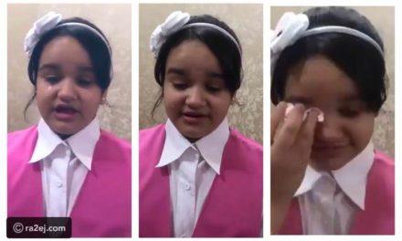 """مقطع مصور من طفلة لـ""""ابن سلمان"""".. يشعل أزمة البدون في المملكة!"""
