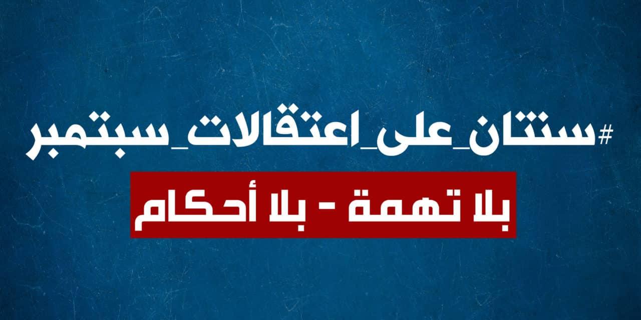 """حملة داعمة لمعتقلي الرأي في ذكرى مرور عامين على """"اعتقالات سبتمبر"""""""