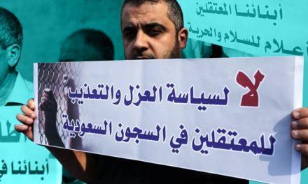 وقفة احتجاجية بغزة لأهالي المعتقلين الفلسطينيين في السعودية