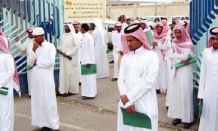العاطلون السعوديون يتساءلون: أين ثروات المملكة؟!