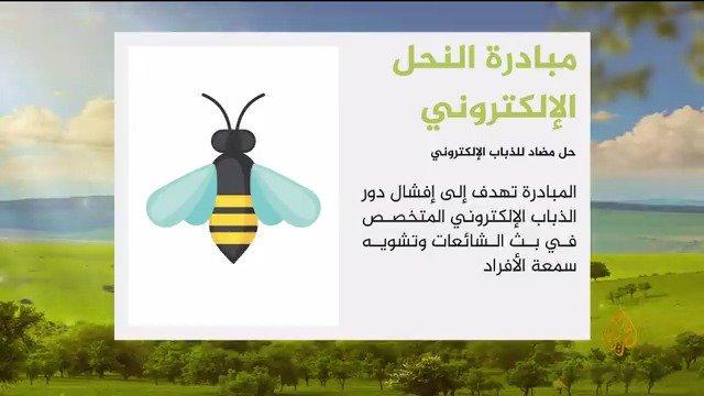 """""""النحل الإلكتروني"""".. كيف كان سيبدو لو لم يقتل خاشقجي؟"""
