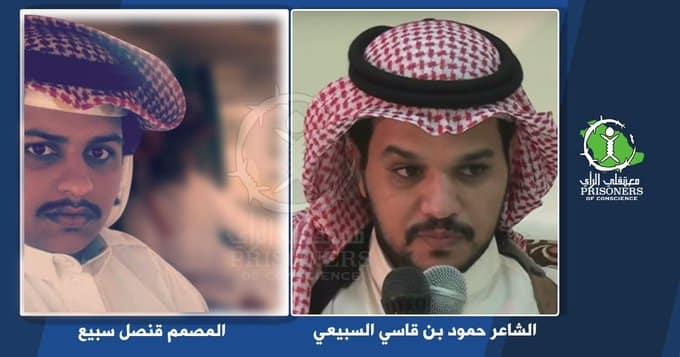 """اعتقال شاعر ومصمم سعوديين بسبب انتقادهما فعاليات """"الترفيه"""""""