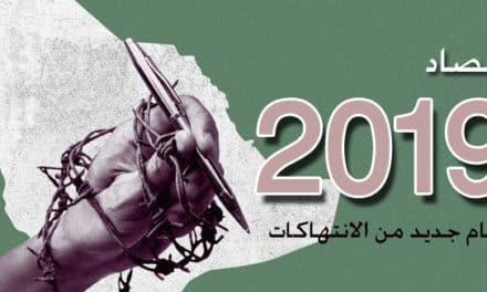 تقرير خاص.. حصاد 2019 الانتهاكات الحقوقية بالسعودية (2/2)