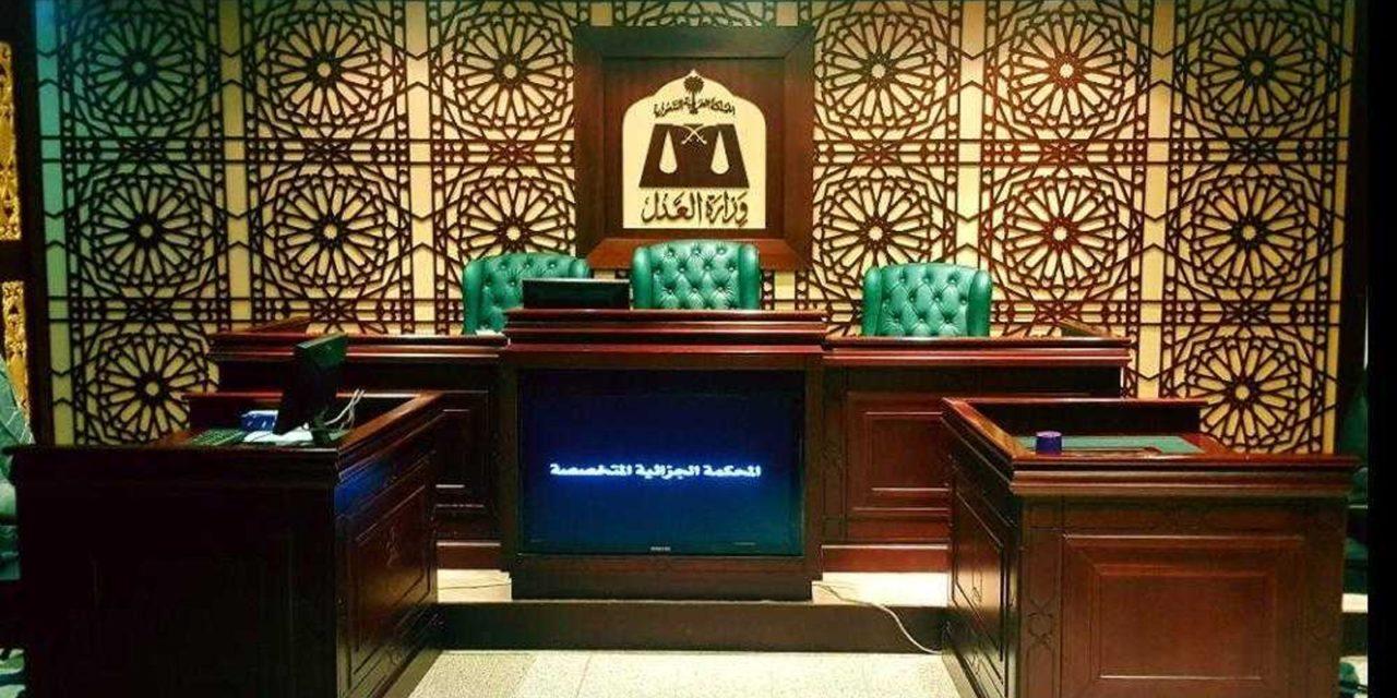 تقرير خاص.. القضاء السعودي بين التسييس والتبعية