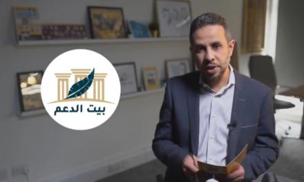 """""""بيت الدعم"""".. مبادرة لإنقاذ المقيمين بالخارج من بطش السلطات السعودية"""