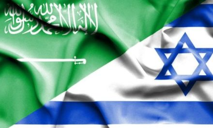 دراسة إسرائيلية ترصد أبرز مظاهر التقارب مع السعودية