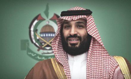 """تقرير خاص.. """"ابن سلمان"""" وتوتر العلاقات مع حركة """"حماس""""!"""