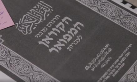 أخطاء فادحة في ترجمة مجمع الفلك فهد للمصحف بالعبرية!