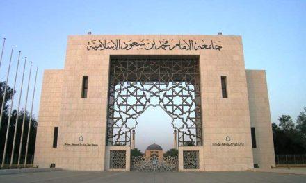 """إعفاء عميد كلية بالسعودية من منصبة بسبب لقائه بشخصيات """"إخوانية""""!!"""