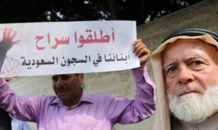 السلطات السعودية تؤجل جلسة محاكمة للمعتقلين الفلسطينيين والأردنيين