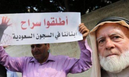 حيازة زيت زيتون وإرسال أضاحٍ لغزة.. تهم المعتقلين الفلسطينيين بالسعودية