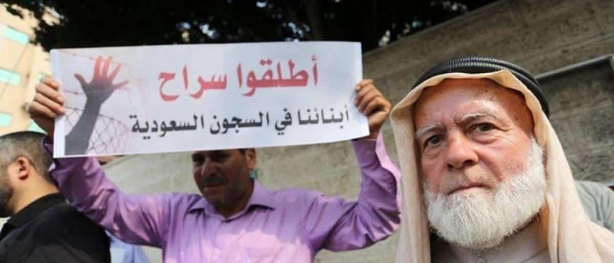 السعودية تدين فلسطينيين بالإرهاب وحماس ترفض المحاكمة