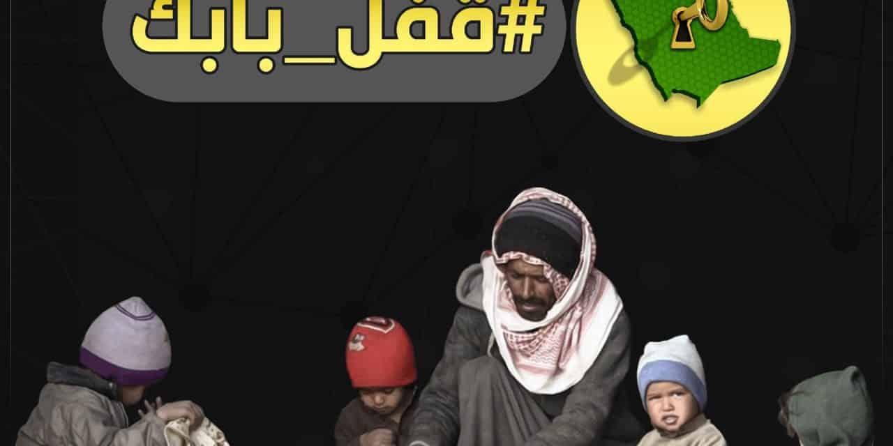 للأسبوع الخامس.. حملة (قفل بابك) تدعو لجمعة عصيان جديدة بالسعودية