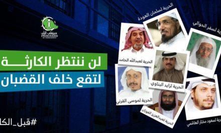 """حملة ضخمة للإفراج عن المعتقلين بالمملكة.. و""""#قبل_الكارثة"""" يتصدر"""