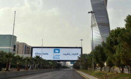 السعودية تعلن حظر تجول كامل في أهم مدنها بسبب كورونا