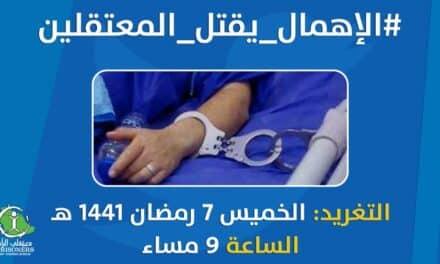 حملة حقوقية ضد الإهمال الصحي المتعمد للمعتقلين السعوديين