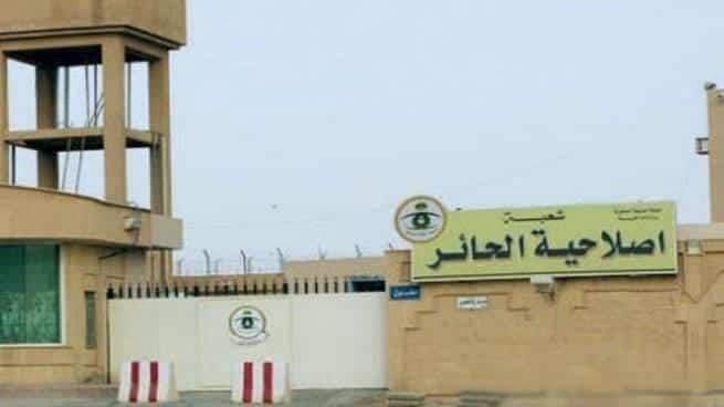 """أنباء عن انتشار """"كورونا"""" بجناح معتقلي الرأي بسجن الحائر بالرياض"""