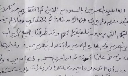 السلطات السعودية تعتقل 3 مصريين بسبب بلاغات كيدية