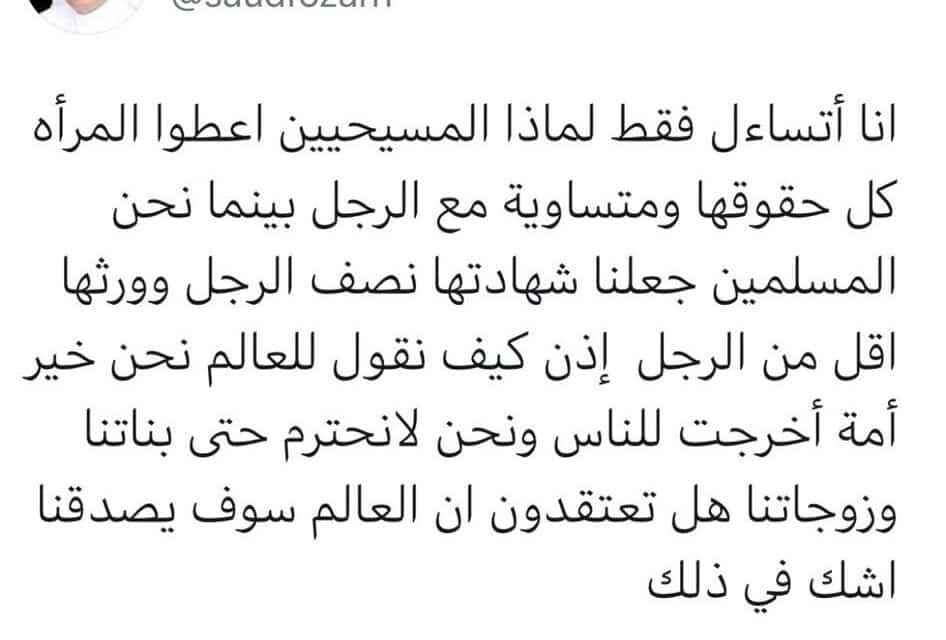 جدل بعد زعم كاتب سعودي أن المسيحية أكثر عدلاً من الإسلام