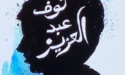 """حملة للإفراج عن الحقوقية السعودية """"نوف عبد العزيز"""" في ذكرى اعتقالها"""