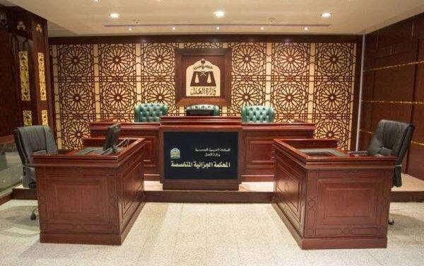 انتقادات حقوقية لمنع مراقبين من حضور جلسات المحاكمة بالسعودية