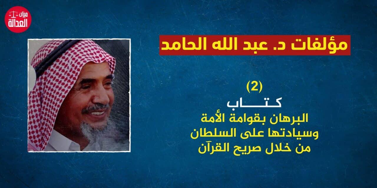 """مؤلفات """"الحامد"""".. 2- كتاب """"البرهان بقوامة الأمة وسيادتها على السلطان"""