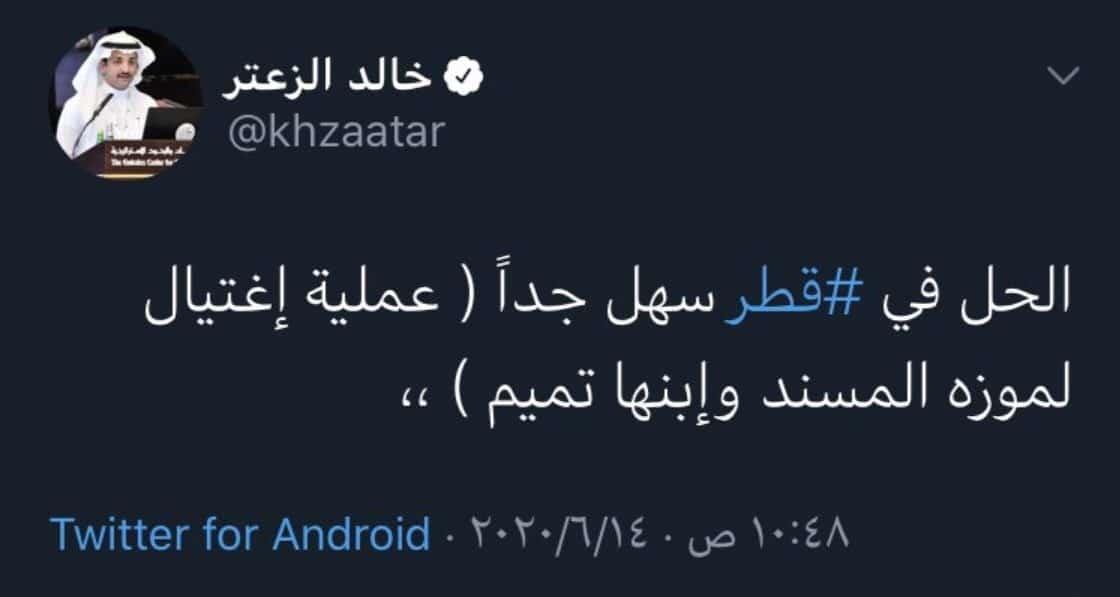 """كاتب سعودي يحرض على اغتيال أمير قطر على """"تويتر""""!"""