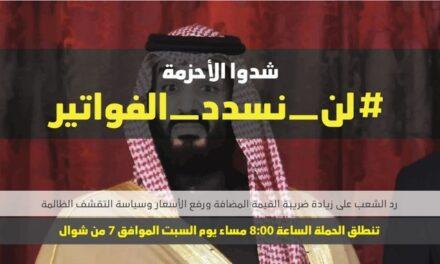حملة بالسعودية لعدم سداد الفواتير ردًا على القرارات التقشفية الأخيرة