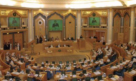 حملة لرفض التعيينات الملكية بمجلس الشورى السعودي