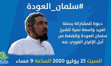 """حملة حقوقية سعودية للإفراج عن الداعية المعتقل """"سلمان العودة"""""""