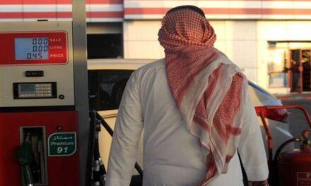 سخط شعبي بعد ارتفاع أسعار البنزين في السعودية