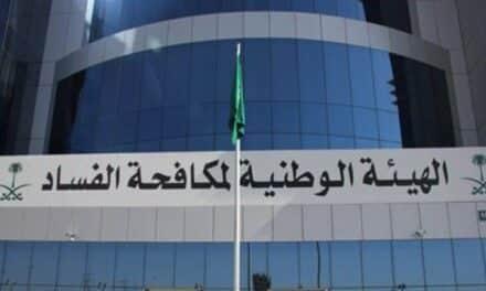 الفساد ينخر في الخليج.. السعودية تتصدر والإمارات ثانية