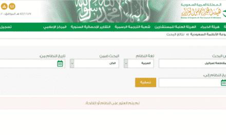 """السعودية تحذف قانون """"مقاطعة إسرائيل"""" من موقع هيئة الخبراء"""